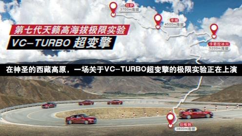 第七代天籁高海拔极限实验,VC-TURBO超变擎无惧高反