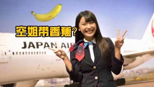 为何空姐只穿短裙丝袜,上机还要带根香蕉,其中原因你想象不到