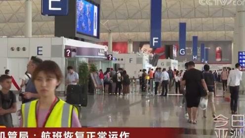 香港机管局:航班恢复正常运作