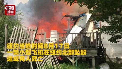 小型飞机坠入民宅燃起大火 飞机与房屋各致1人死亡