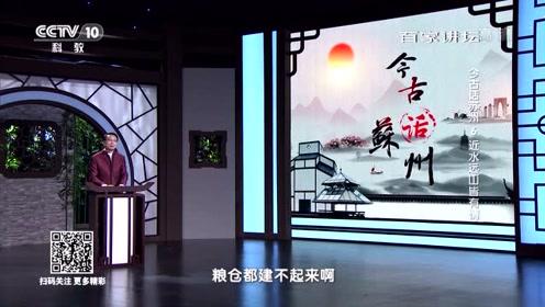 百家讲坛今古话苏州6 近水远山皆有情 伍子胥为吴王成就霸业