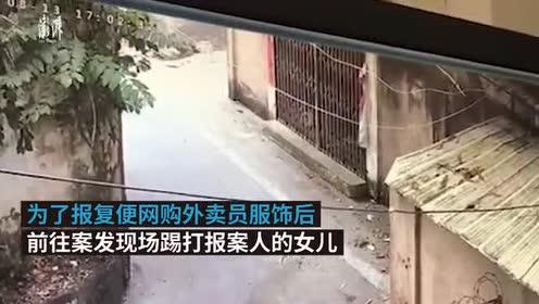 生意纠纷,男子扮外卖员上门踢打8岁幼女
