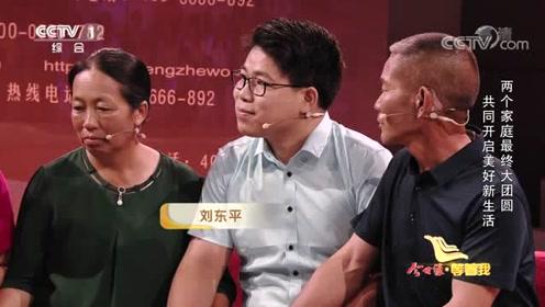 等着我:两个孩子联系三家缘分 20年后终团聚