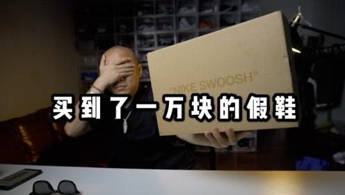 自闭了,玩鞋20年第一次买到假鞋