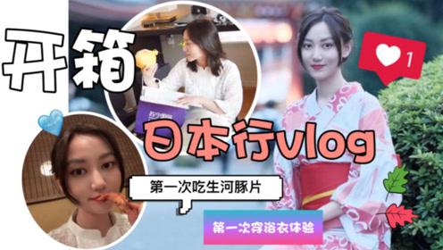 日本vlog 第一次吃河豚太刺激了!