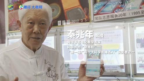 第二届十大科学传播达人评选活动先导片——秦兆年教授