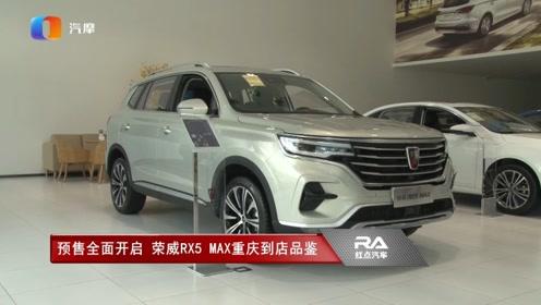 预售全面开启 荣威RX5 MAX重庆到店品鉴