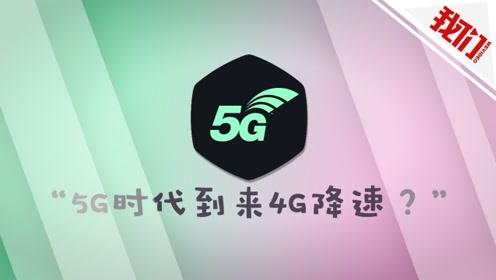 """""""5G到来4G降速""""引热议 专家:主要和4G用户增长过快有关"""