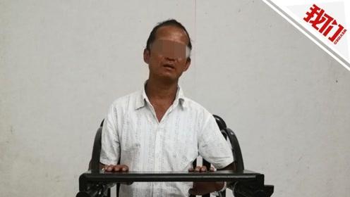 广西一49岁男子猥亵同村79岁老人 20多岁曾犯强奸案