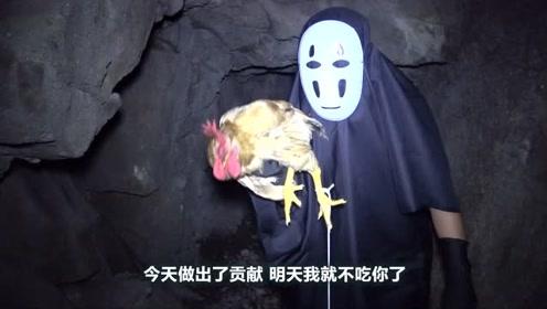 小伙带一只鸡去山洞探险,为给小鸡壮胆,我也是操碎了心
