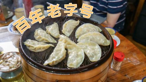 已有百年历史的京都老蔡记,郑州人都爱吃它家的蒸饺