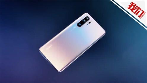日本三大运营商重启华为手机销售 此前因谷歌与华为分手停售