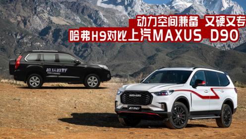 """哈弗H9对上汽MAXUSD90,谁是""""动力空间兼备又硬又专"""""""