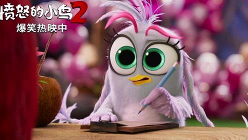 """《愤怒的小鸟2》""""笑不能停"""" 欧美金曲大串烧引发影院蹦迪"""
