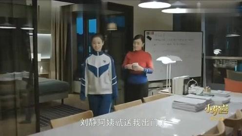小欢喜乔英子跟刘静成为知心好友,回家跟妈妈关系也改善很多