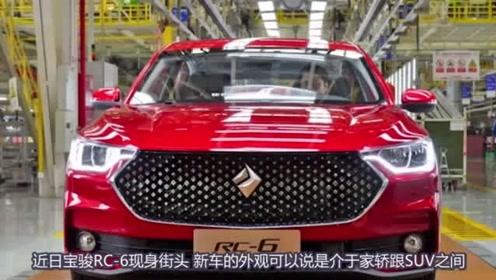 """新宝骏RC6现身街头,被称为""""最美国产车"""""""