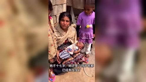 17岁巴基斯坦女孩寻求中国人帮助,感觉还是小姑娘竟然都为人母