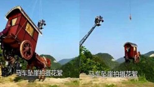 每拍一次马车坠崖,都要牺牲一匹马?原来电视剧是这样拍的!