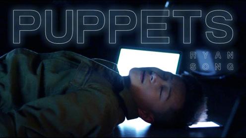 留学生宋爽带来全新原创作品《Puppets》