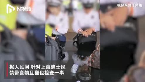 浦东消保委:上海迪士尼不接受调解坚持翻包检查