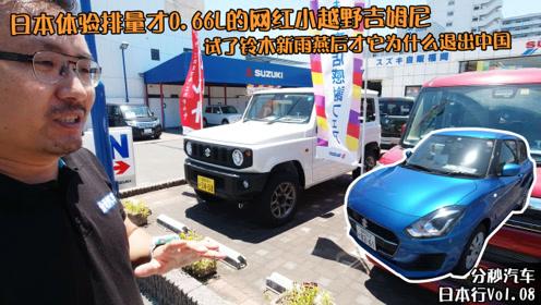 日本小型车为何在中国越来越惨,铃木店试吉姆尼和新雨燕找到原因