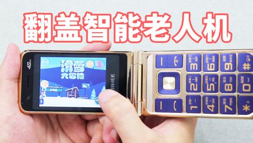 又花199在某宝买了个翻盖手机,没想到是安卓系统,还能玩游戏