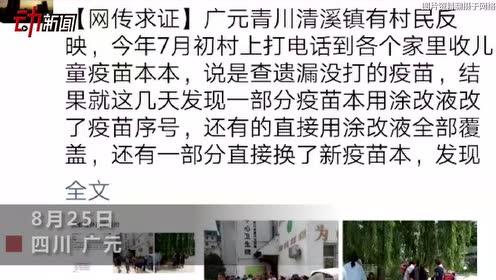 """""""青川疫苗风波""""新进展 官方:未发现接种过期疫苗院长被停职"""