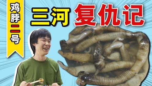 中国土笋冻让日本友人都脱胎换肤变成不一样的自己了!