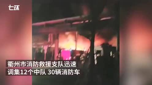 衢州一有机硅企业起火,空气水质检测正常
