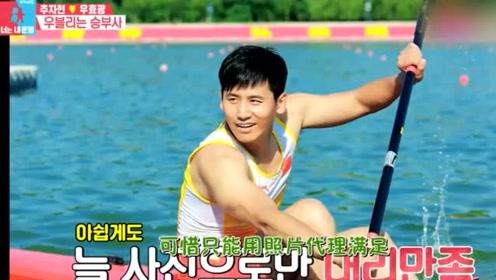 秋瓷炫让于晓光与韩国皮艇选手比赛,于晓光害怕输要求先练习?