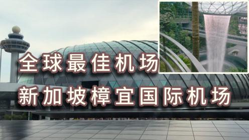 全球最佳机场,造价83亿元,内有40米瀑布,灯光秀