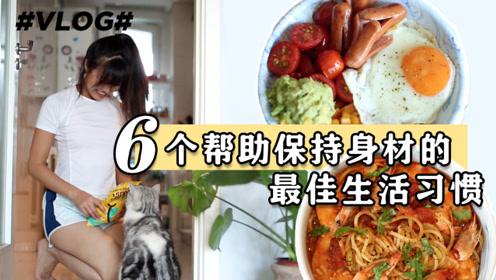 Vlog减脂三餐!6个帮助保持好身材的生活习惯,我的一日三餐
