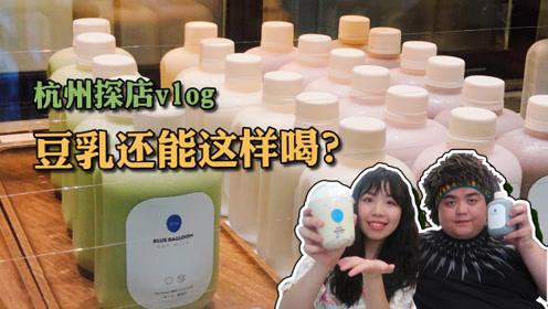 """""""杭州美食攻略""""豆乳居然还可以这样卖?低卡豆乳冰淇淋超香!"""
