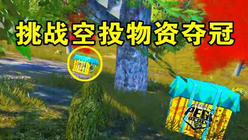 和平精英:许愿树的魔力!许愿也能得到双黄蛋空投?