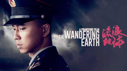 用《流浪地球》方式打开《陆战之王》好莱坞质感来袭