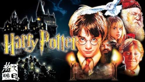 纪念我们永远的魔法世界《哈利·波特与魔法石》