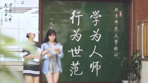 揭开南国北师的神秘面纱,2019北师大南方校区迎新宣传片