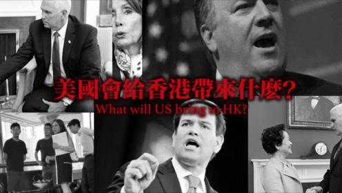 美国会给香港带来什么