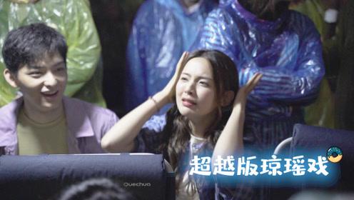 片场直击:现场躲雨太无聊,超越妹妹上演越式琼瑶剧
