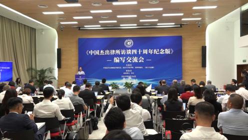 四十年来谁著史?——如何向世界讲述中国律所的故事