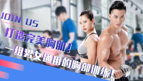 练胸肌的一组高效训练!3个动作男女通用,胸肌泵感十足!