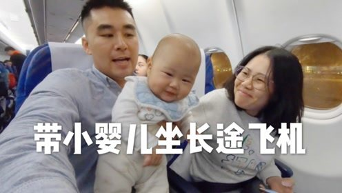 走吧宝贝vlog003 带小宝宝坐长途飞机