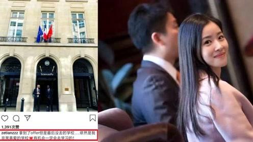 章泽天放弃巴黎政治学院,依旧是人生赢家
