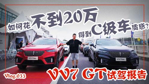 2020款VV7 GT试驾报告:花不到20万得到C级车质感?