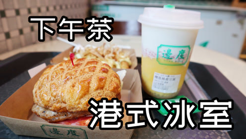 港式冰室下午茶吃到饱,经典菠萝油总感觉是必吃的!