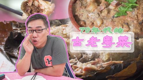 葫芦鸭、网油珍肝、鱼肚羹...这些古老粤菜吃一家少一家!