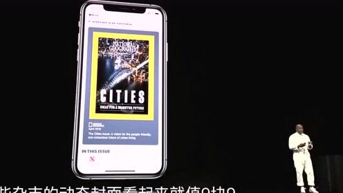 2018年苹果最省钱的发布会!你可能一个产品都买不了