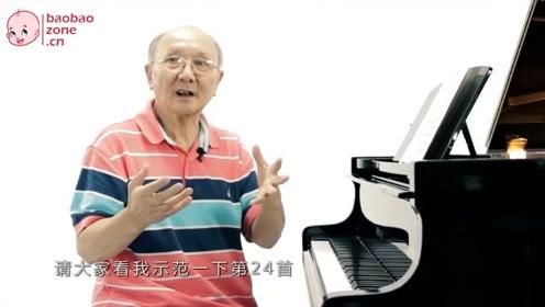 拜厄钢琴基础 04-手指基本练习:双手并用(2)
