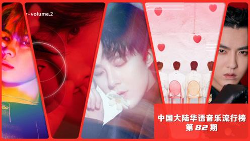 中国大陆华语音乐流行榜第82期