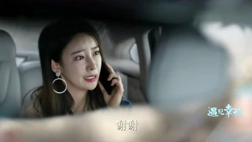 《遇见幸福》甄开放接了位美女,坐车上一直哭,只能买咖啡安慰
